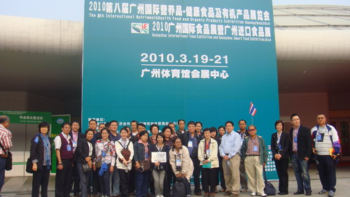 The 7th China (Guangzhou) International Food Exhibition And Guangzhou Import Food Exhibition